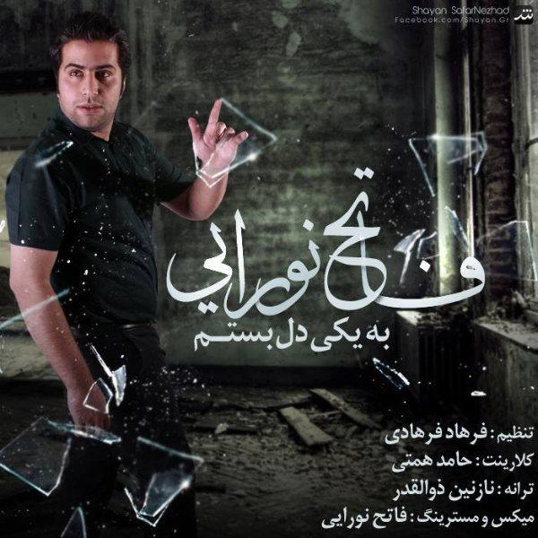 Fateh Nooraee - Be Yeki Del Bastam