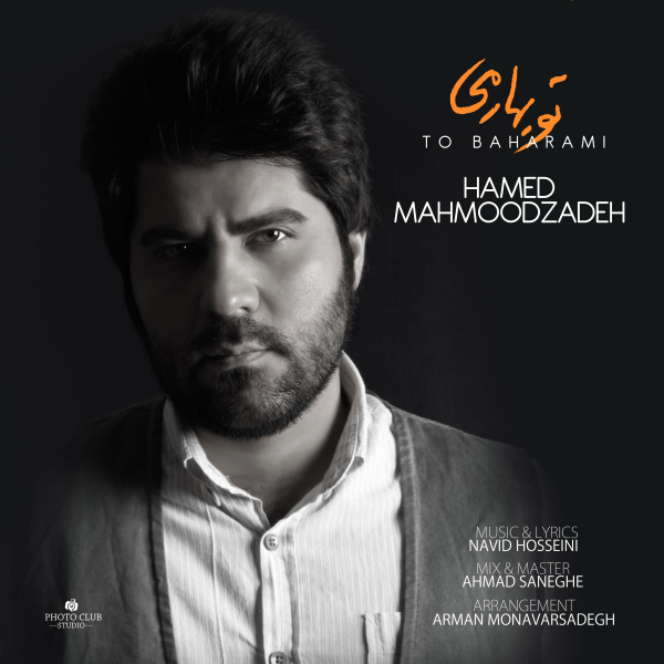 Hamed Mahmoodzadeh - To Baharami
