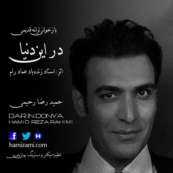 Hamid Reza Rahimi - Dar In Donya