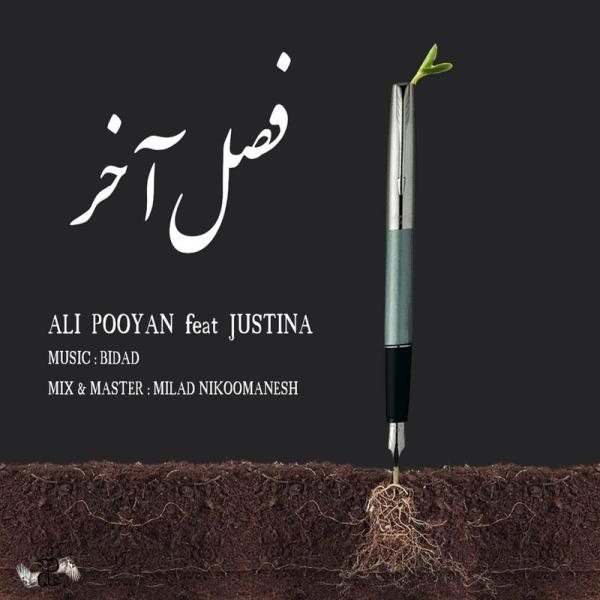 Justina - Fasle Akhar (Ft Ali Pooyan)