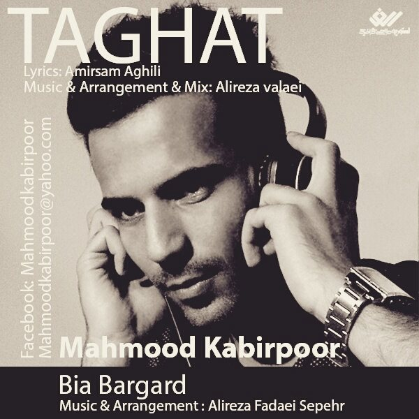 Mahmood Kabir Poor - Taghat