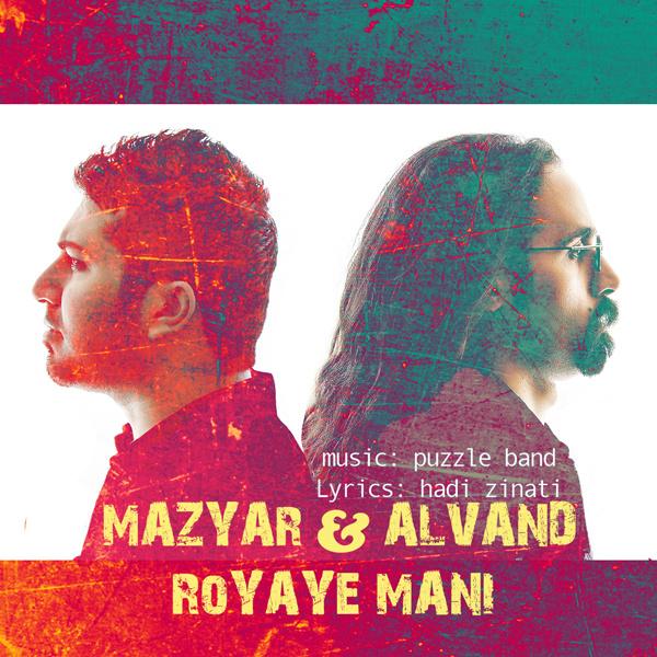 Mazyar & Alvand - Royaye Mani