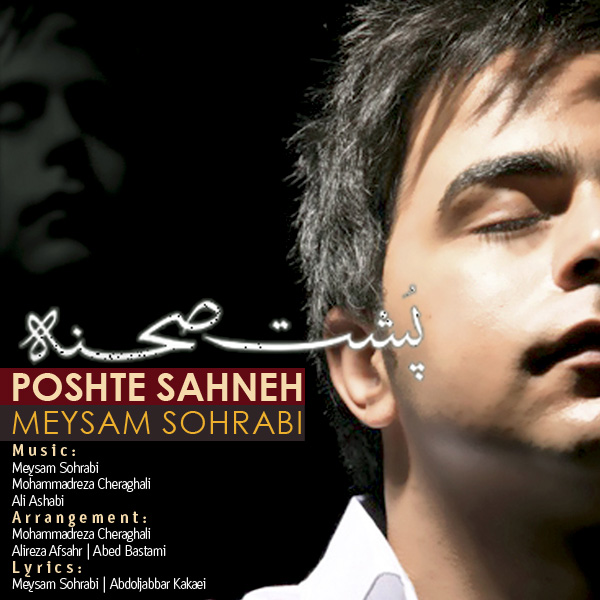 Meysam Sohrabi - Ashk