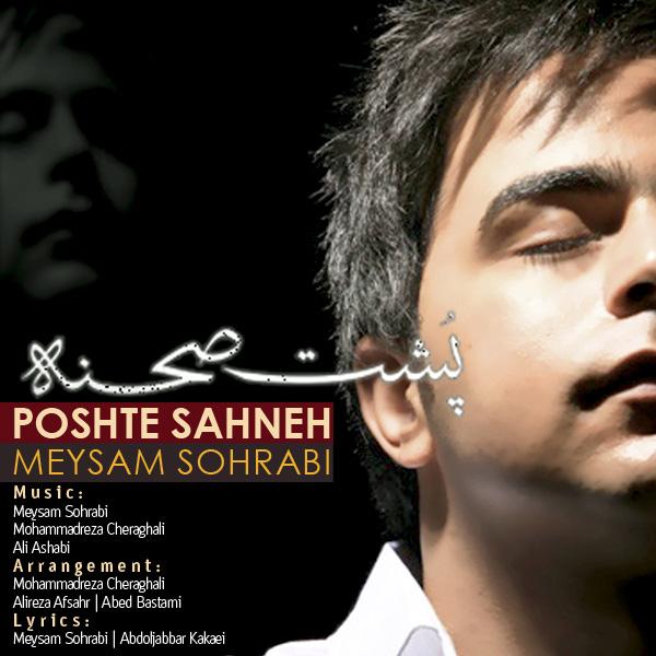 Meysam Sohrabi - Eshghe Sadeh