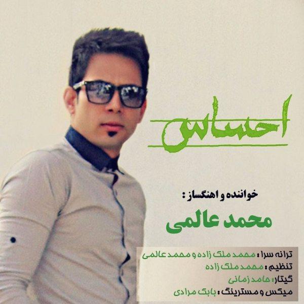 Mohammad Alami - Ehsas