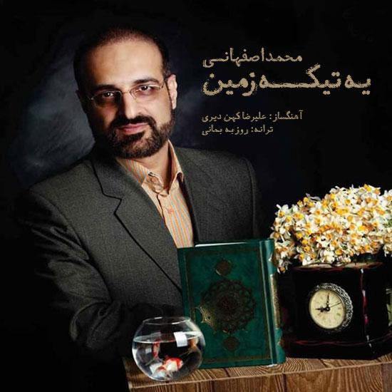 Mohammad Esfahani - Ye Tike Zamin