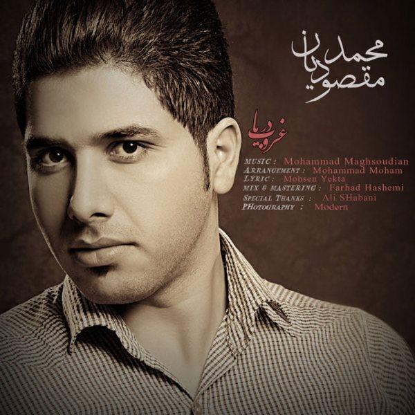 Mohammad Maghsoudian - Ghorobe Darya