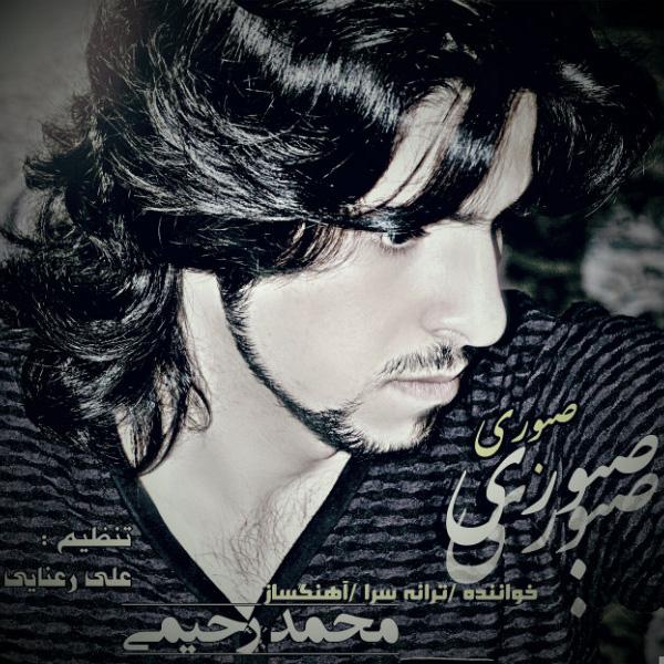 Mohammad Rahimi - Dele Man Toro Mikhad