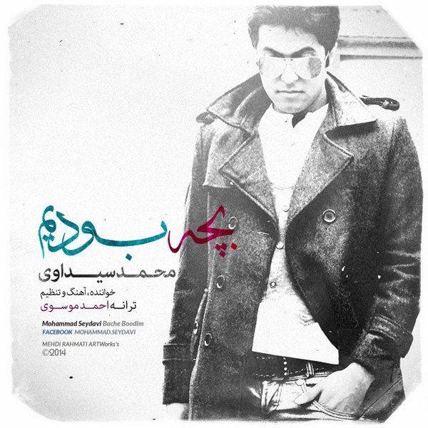 Mohammad Seydavi - Bache Boodim