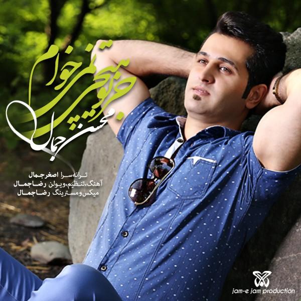 Mohsen Jamal - Joz To Hichi Nemikham
