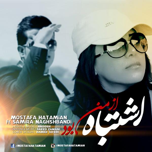 Mostafa Hatamian - Eshtebah Az Man Bood (Ft. Samira Naghshbandi)