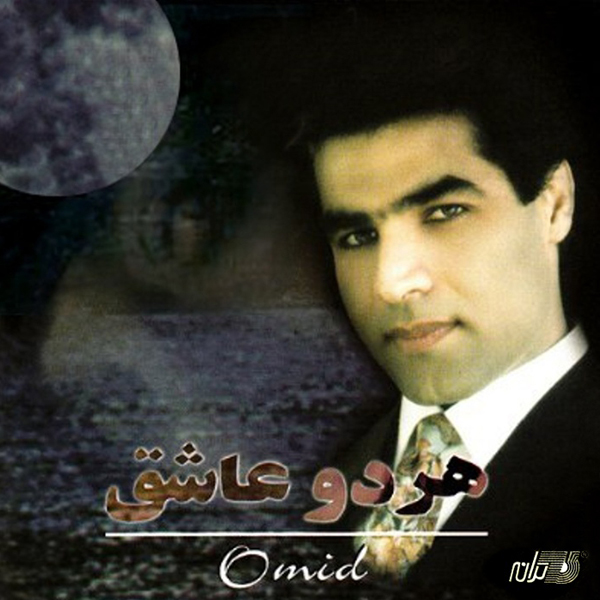 Omid - Kashki