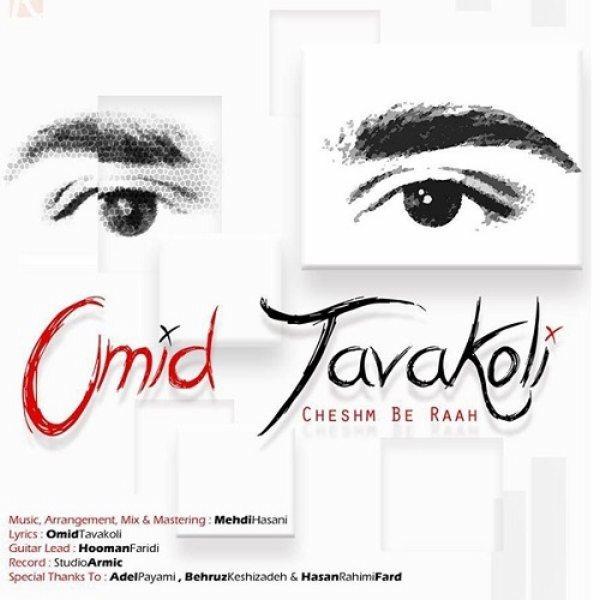 Omid Tavakoli - Cheshm Be Rah