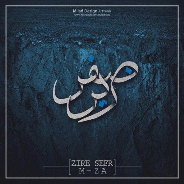 Ramin Mza - Zire Sefr