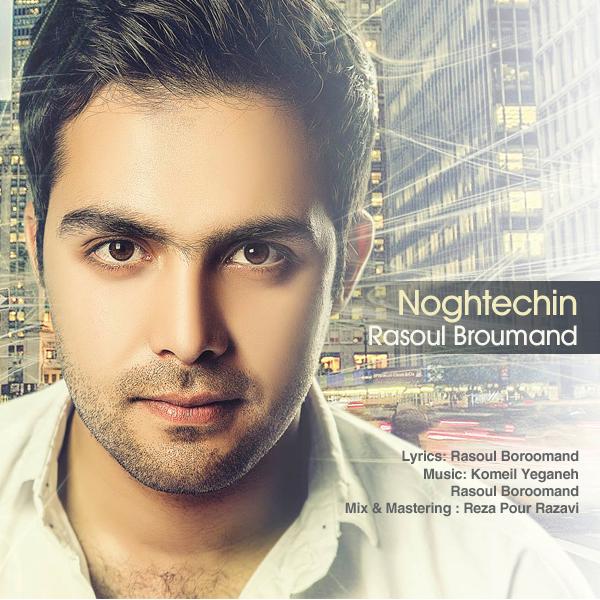 Rasoul Boroomand - Noghtechin