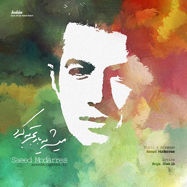 Saeed Modarres - Mishe Yebar Tajrobe Kard