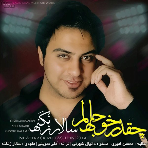 Salar Zanganeh - Cheghadr Khoobeh Halam