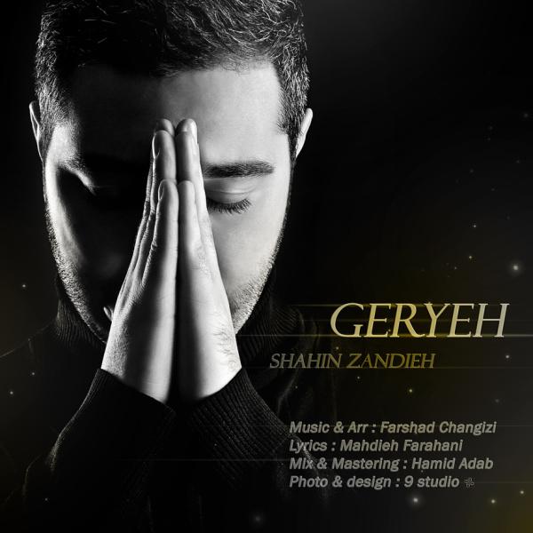 Shahin Zandieh - Geryeh