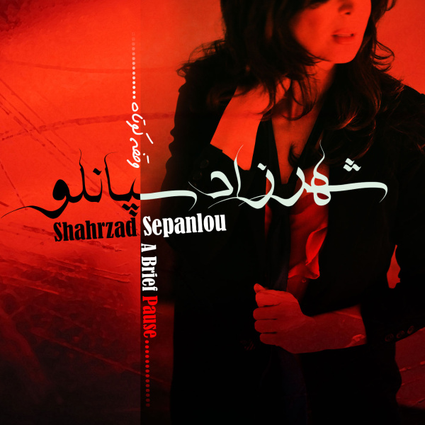 Shahrzad Sepanlou - Moseme Gol
