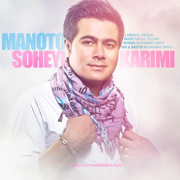 Soheil Karimi - Manoto