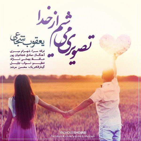 Yaghoub Shojaei - Tasviri Mishim Az Khoda