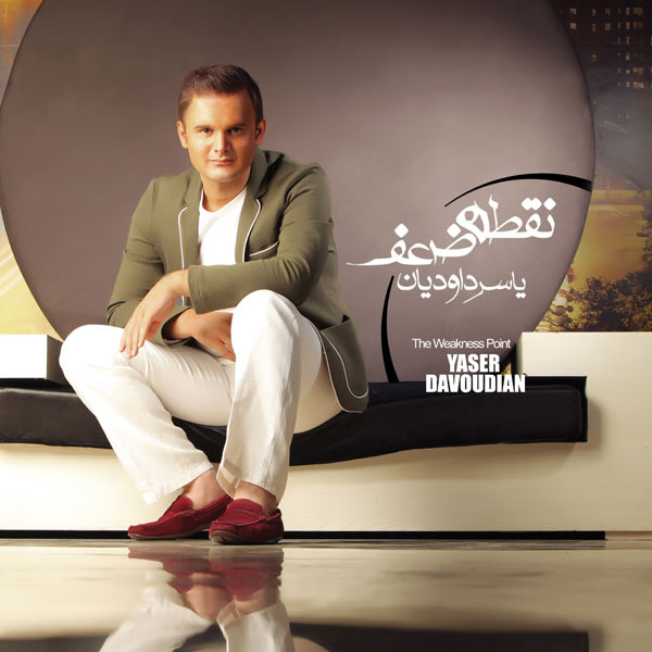 Yaser Davoudian - Divoone Bazi