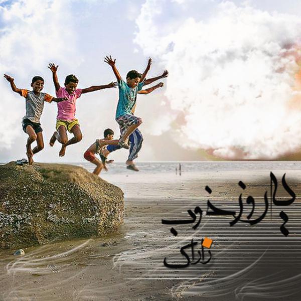 Zaarock - Ye Rooze Khoob