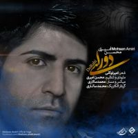 Mohsen Amiri - Do Rahi_thumb