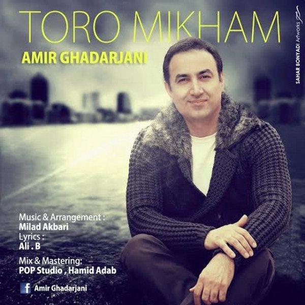 Amir Ghadajani - Toro Mikham