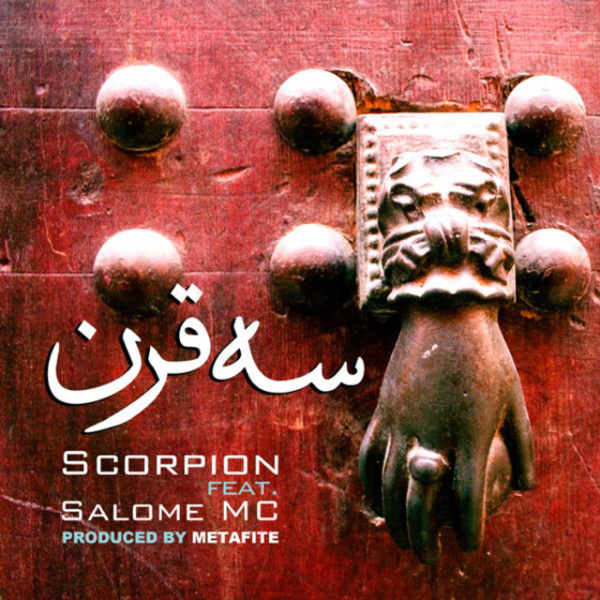Behrooz Scorpion - 3 Gharn (Ft Saloome Mc)