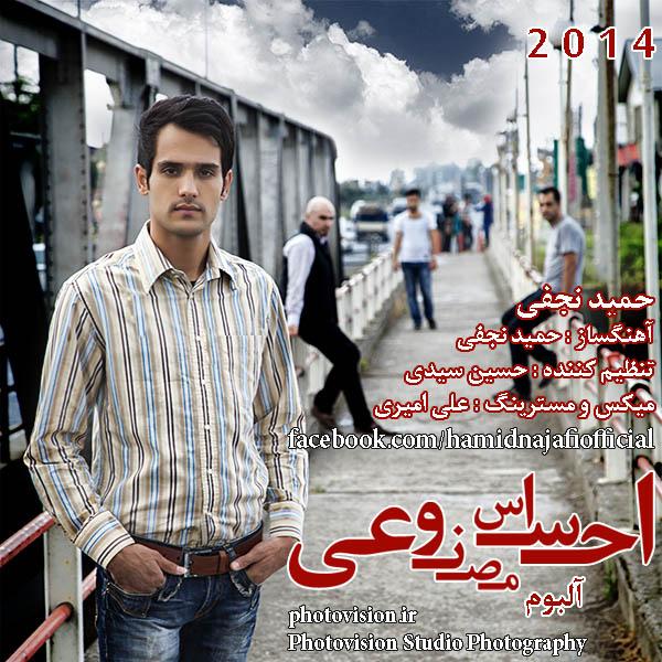 Hamid Najafi - Ehsase Masnooee