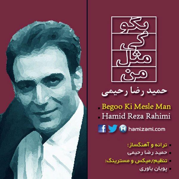 Hamid Reza Rahimi - Begoo Ki Mesle Man