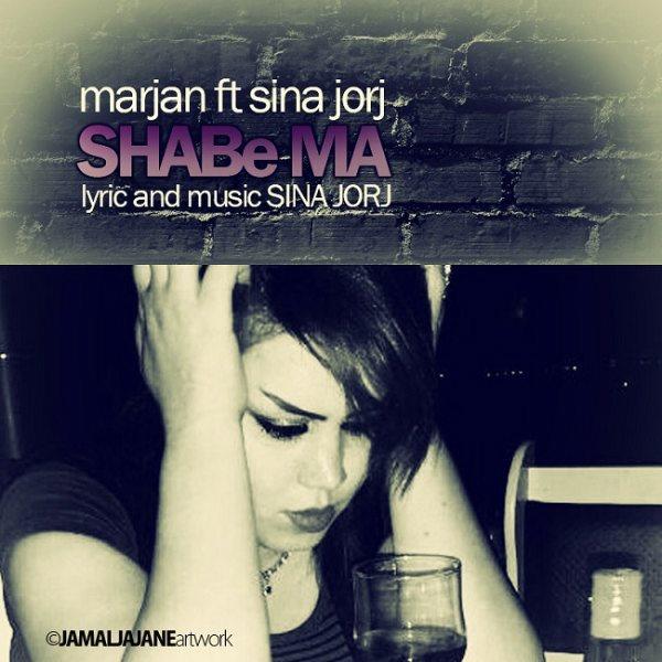 Marjan - Shabe Ma (Ft Sina Jorj)