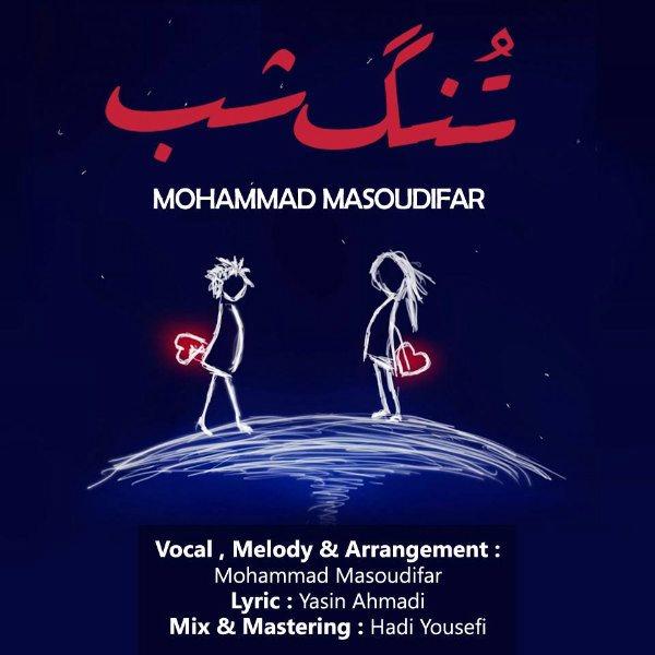 Mohammad Masoudifar - Tonge Shab