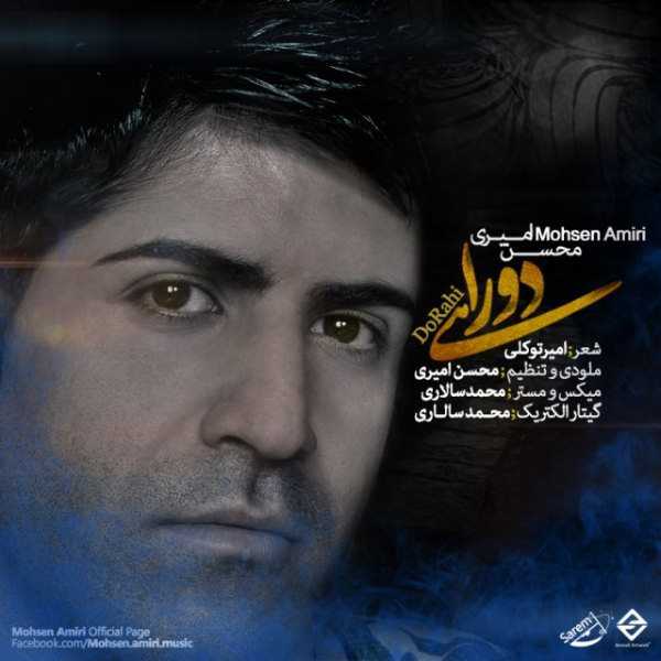 Mohsen Amiri - Do Rahi