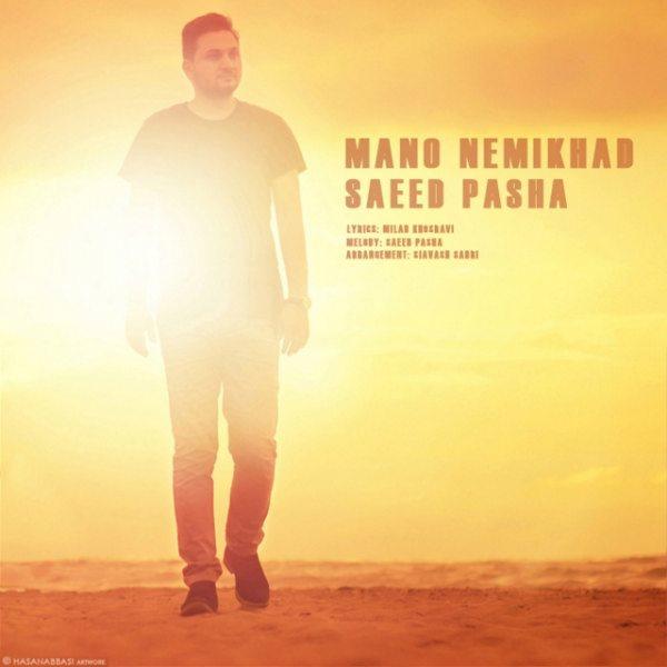 Saeed Pasha - Mano Nemikhad