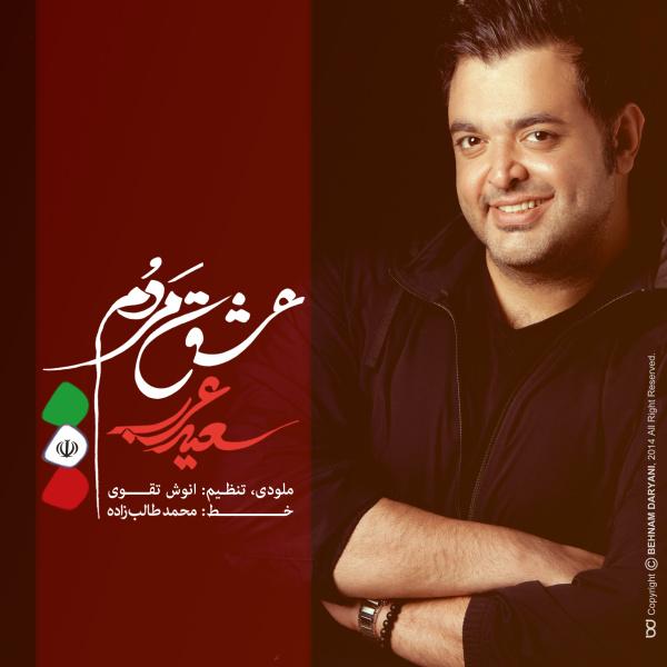 Saeed Arab - Eshghe Mardom