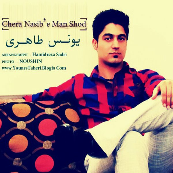 Younes Taheri - Chera Nasibe Man Shod