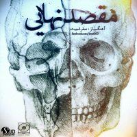 060-Maghsade-Nahaei