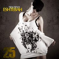 25-Band-Eshtebah