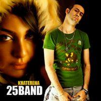 25-Band-Khatereha