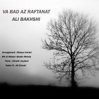 Ali-Bakhshi-Va-Bad-Az-Raftanat