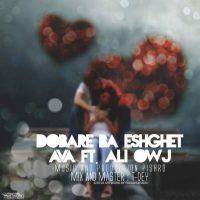 Ali-Owj-Dobare-Ba-Eshghet-(Ft-Ava)