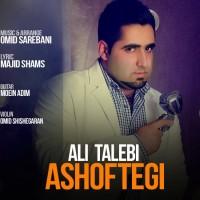 Ali-Talebi-Ashoftegi