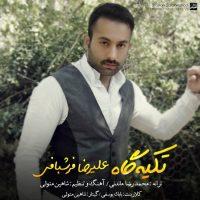 Alireza-Farshbafi-Tekyegah