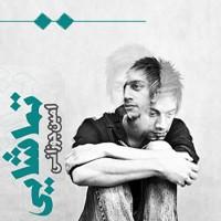 Amin-Jowzani-Tamashayi