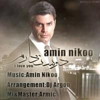 Amin-Nikoo-Dooset-Daram