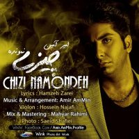 Amir-AmMin-Chizi-Namoondeh