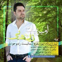 Amir-Bayat-Tanhaie