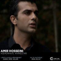 Amir-Hosseini-Asemoonhaye-Khakestari